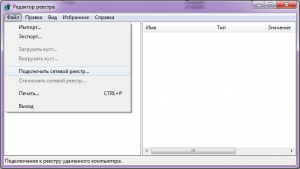 Удаленное редактирование реестра в Windows 7, реестр удаленного компьютера
